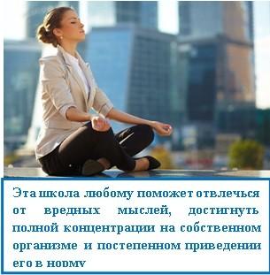 Эта школа любому поможет отвлечься от вредных мыслей, достигнуть полной концентрации на собственном организме и постепенном приведении его в норму