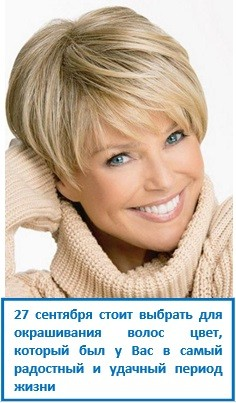 27 сентября стоит выбрать для окрашивания волос цвет, который был у Вас в самый радостный и удачный период жизни