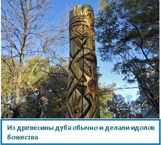 Из древесины дуба обычно и делали идолов божества