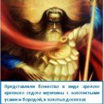 Славянские молитвы богу Перуну