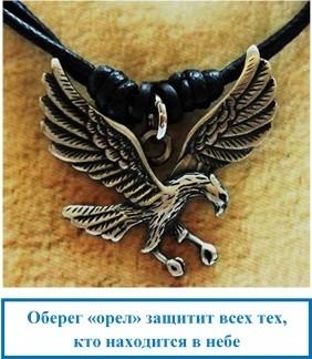 Оберег «орел» защитит всех тех, кто находится в небе