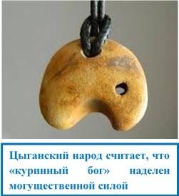 Цыганский народ считает, что «куринный бог» наделен могущественной силой