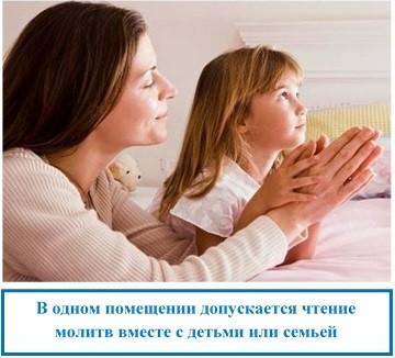 В одном помещении допускается чтение молитв вместе с детьми или семьей