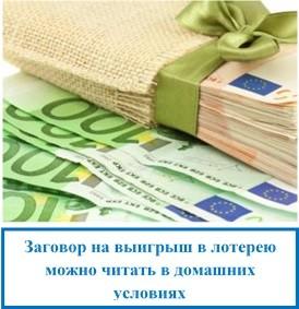 Заговор на выигрыш в лотерею можно читать в домашних условиях