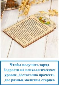 Чтобы получить заряд бодрости на психологическом уровне, достаточно прочесть две разные молитвы старцев