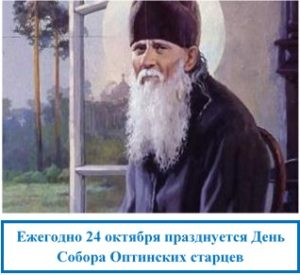 Ежегодно 24 октября празднуется День Собора Оптинских старцев