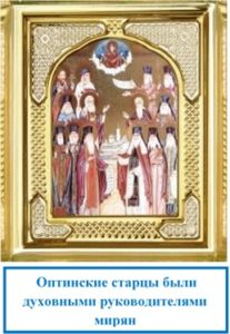 Оптинские старцы были духовными руководителями мирян