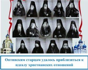 Оптинским старцам удалось приблизиться к идеалу христианских отношений