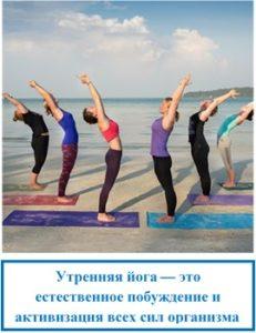 Утренняя йога — это естественное побуждение и активизация всех сил организма