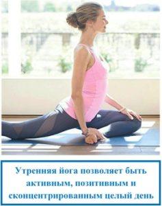 Утренняя йога позволяет быть активным, позитивным и сконцентрированным целый день
