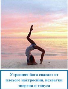 Утренняя йога спасает от плохого настроения, нехватки энергии и тонуса