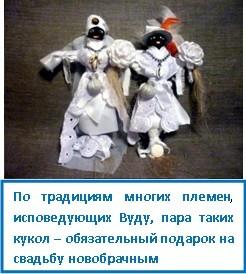 По традициям многих племен, исповедующих Вуду, пара таких кукол – обязательный подарок на свадьбу новобрачным