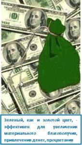 Зеленый, как и золотой цвет, - эффективен для увеличения материального благополучия, привлечения денег, процветания