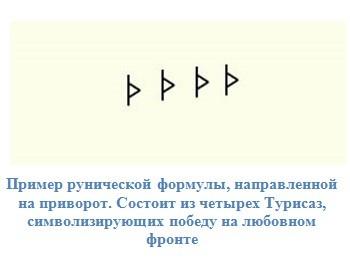 Пример рунической формулы, направленной на приворот. Состоит из четырех Турисаз, символизирующих победу на любовном фронте