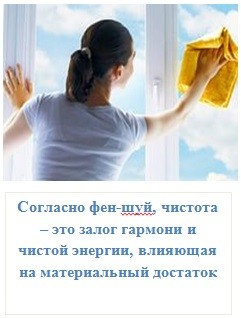 Согласно фен-шуй, чистота – это залог гармони и чистой энергии, влияющая на материальный достаток