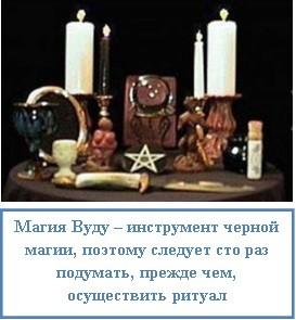 Магия Вуду – инструмент черной магии, поэтому следует сто раз подумать, прежде чем, осуществить ритуал