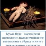 Таинственные ритуалы магии Вуду