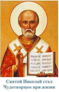 Святой Николай стал Чудотворцем при жизни