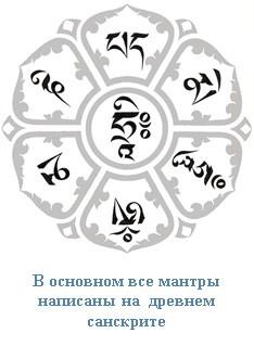 В основном все мантры написаны на древнем санскрите