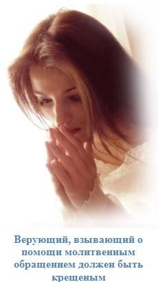 Верующий, взывающий о помощи молитвенным обращением должен быть крещеным