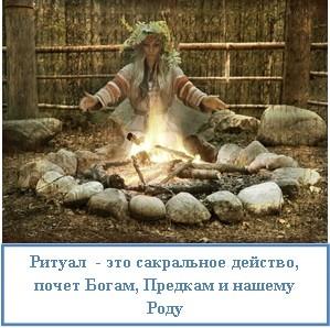 Ритуал - это сакральное действо, почет Богам, Предкам и нашему Роду
