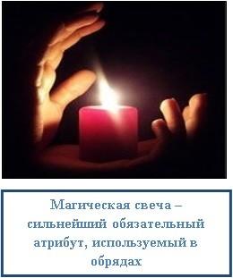 Магическая свеча – сильнейший обязательный атрибут, используемый в обрядах