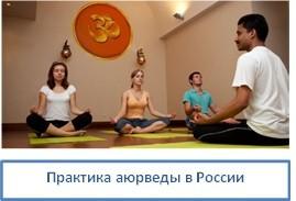 Практика аюрведы в России