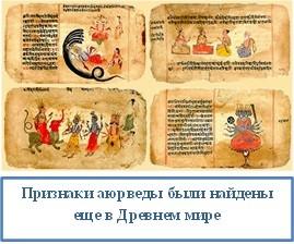 Признаки аюрведы были найдены еще в Древнем мире
