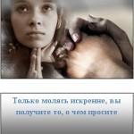 Сила молитвы «Отче наш»