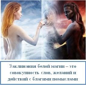 Заклинания белой магии – это совокупность слов, желаний и действий с благими помыслами