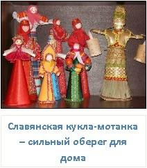 Славянская кукла-мотанка – сильный оберег для дома