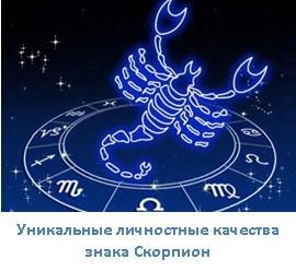 Уникальные личностные качества знака Скорпион