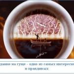 Гадаем на кофейной гуще – точное толкование судьбы