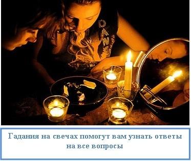 Гадания на свечах помогут вам узнать ответы на все вопросы