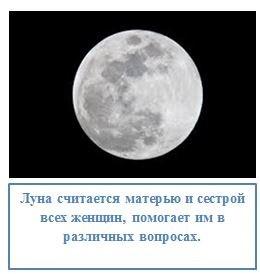 Луна считается матерью и сестрой всех женщин, помогая им в различных вопросах