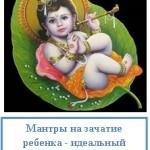 Мантры на любовь и зачатие ребенка