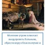 Какую молитву нужно читать утром трудного дня