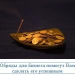Ритуалы для помощи бизнесу