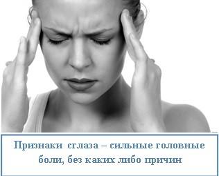 Признаки сглаза – сильные головные боли, без каких либо причин