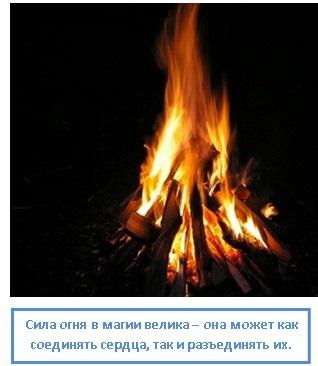 Сила огня в магии велика – она может как соединять сердца, так и разъединять