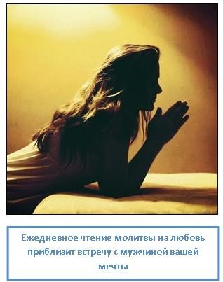 Ежедневное чтение молитвы на любовь приблизит встречу с мужчиной вашей мечты