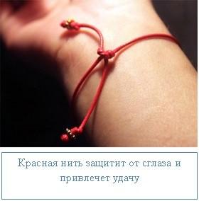 Красная нить защитит от сглаза и привлечет удачу