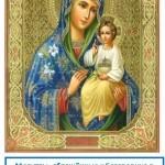 Сильнейшие молитвы Пресвятой Богородице
