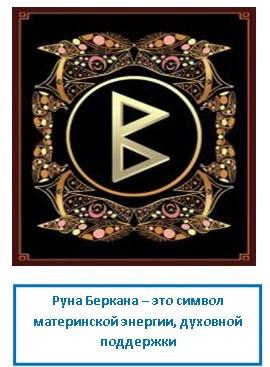Руна Беркана – это символ материнской энергии, духовной поддержки