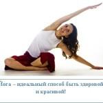 Йога - упражнения для начинающих