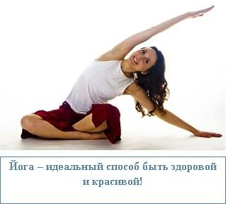 Йога – идеальный способ быть здоровой и красивой!