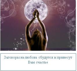 Заговоры на любовь в полнолуние - сбудутся и принесут Вам счастье
