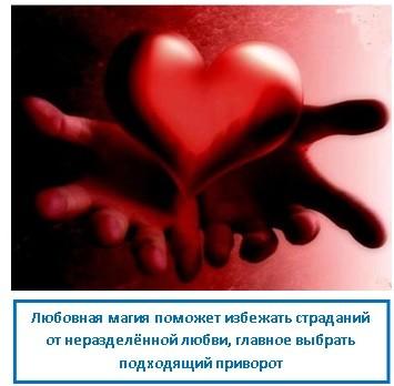 Любовная магия поможет избежать страданий от неразделённой любви, главное выбрать подходящий приворот