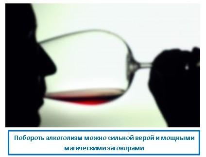 Побороть алкоголизм можно сильной верой и мощными магическими заговорами