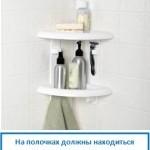 Фен шуй ванной комнаты